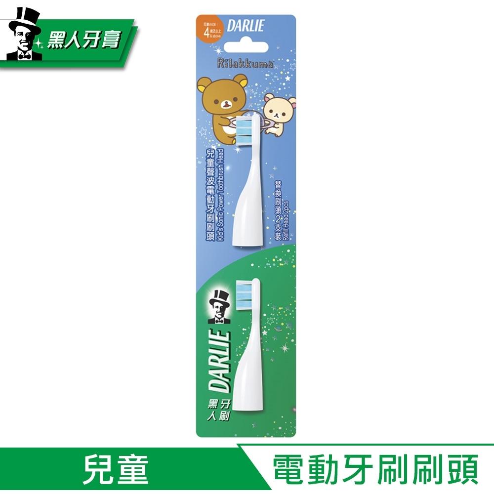 黑人 拉拉熊造型兒童電動牙刷替換刷頭(藍2入)
