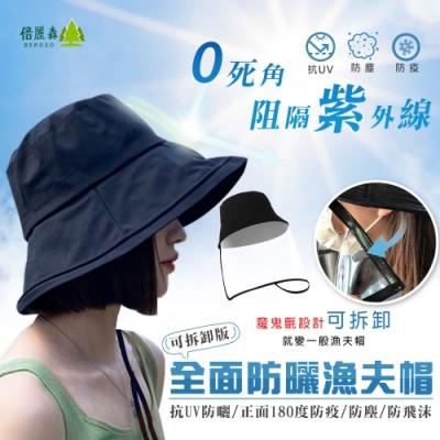 Beroso 倍麗森 升級可拆式全面多功能180度全覆蓋防疫防塵防飛沫抗UV漁夫帽