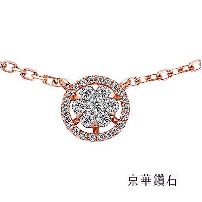 京華鑽石 鑽石項鍊 Collection 18K玫瑰金