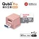 【蘋果專用】QubiiPro備份豆腐專業版 玫瑰金 附SanDisk 64G公司貨 product thumbnail 1