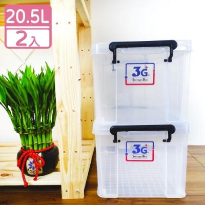 3G+ Storage Box M1020耐用型附蓋整理箱20.5L(2入) 多用途收納整理箱 日式強固型 可疊式收納箱 PP收納箱 掀蓋塑膠透明整理箱 防潮收納箱 玩具收納箱 寵物箱
