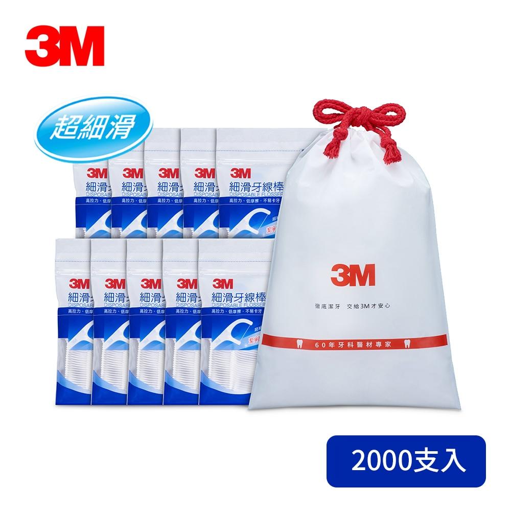 3M 細滑牙線棒 單線 散裝超值分享包 (2000支入)