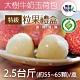 家購網嚴選 大樹牛奶玉荷包特級粒果禮盒2.5斤(55~65顆/盒) product thumbnail 1