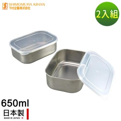 日本下村工業 日本製深形不鏽鋼保鮮盒650ML - 二入/組