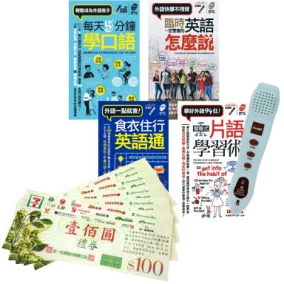 英語學好學滿不卡卡(口袋書)全4書 + 智慧點讀筆(16G)+ 7-11禮券500元