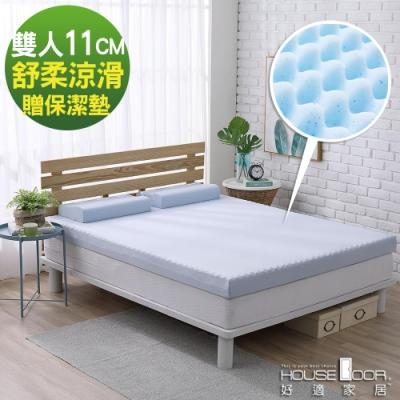 House Door 涼感舒柔表布11cm藍晶靈涼感舒壓記憶床墊保潔組-雙人5尺