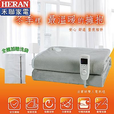 結帳驚喜 HERAN禾聯 法蘭絨雙人電熱毯 全機加贈洗袋 12N3-HEB