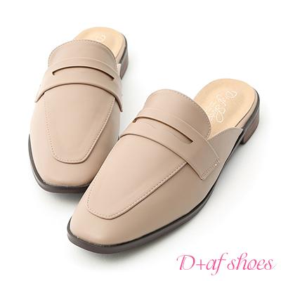 D+AF 隨性印象.經典款平底穆勒鞋*杏