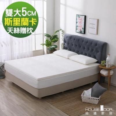 House Door 斯里蘭卡進口天然乳膠床墊天絲表布5cm超值組-雙大6尺