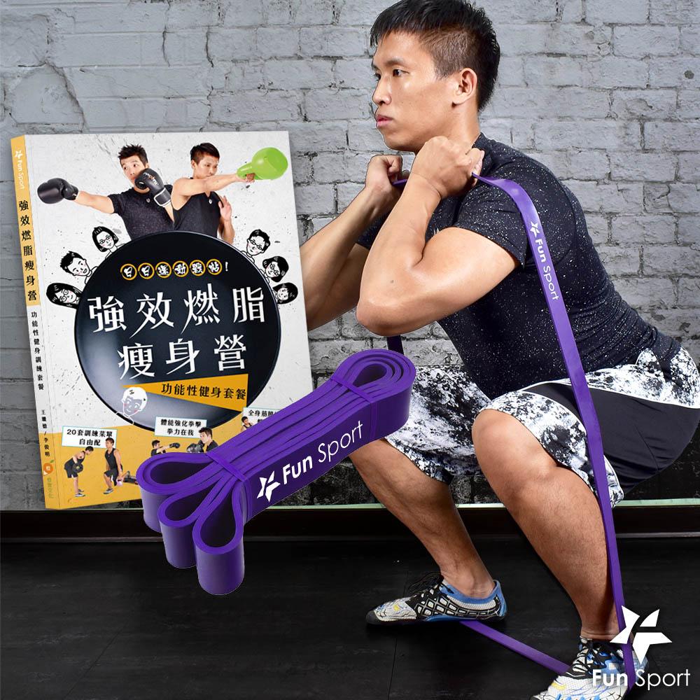 Fun Sport 《強效燃脂瘦身營-功能性健身套餐》+乳膠環形重訓彈力圈 @ Y!購物