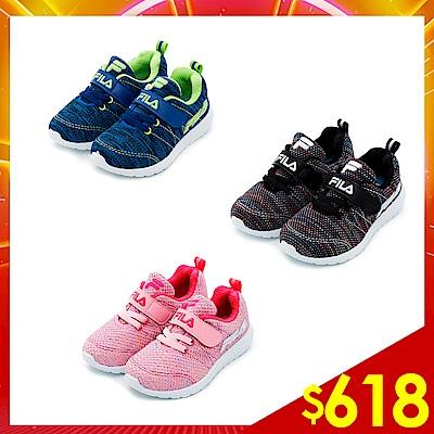 [獨家款結帳享88折]FILA KIDS 中童運動慢跑鞋(18~23cm)(3色任選)