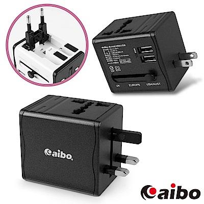 aibo 環遊全球通用 2.1A雙USB萬用轉接充電器