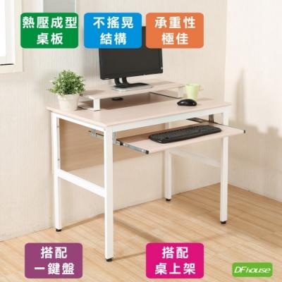 《DFhouse》頂楓90公分電腦辦公桌+一鍵盤+桌上架-楓木色 90*60*76