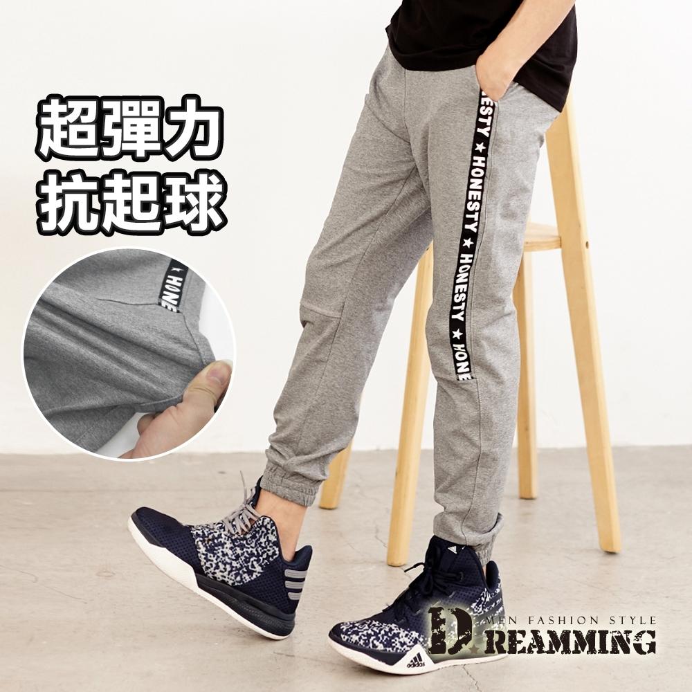 Dreamming 字母織帶抗起球縮口休閒運動長褲 棉褲-共二色 (灰色)