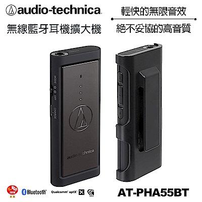 【鐵三角】AT-PHA 55 BT無線藍牙耳機擴大機