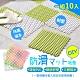 【溫潤家居】浴室防滑墊 PVC軟墊 止滑墊 樂齡浴室墊(10入) product thumbnail 1