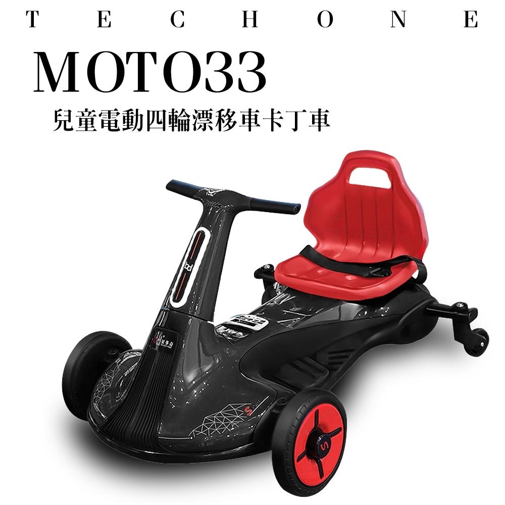 TECHONE MOTO33 兒童電動車小孩四輪汽車玩具童車網紅漂移車成人寶寶卡丁車可坐人
