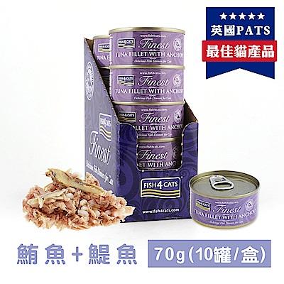 海洋之星FISH4CATS 鮪魚鯷魚貓罐 70g (10罐/盒)