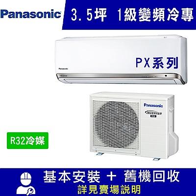 國際牌 3.5坪 1級變頻冷專冷氣 CS-PX22FA2/CU-PX22FCA2 PX系列R32冷媒