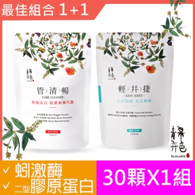 青果卉色 管清暢(30顆/袋)+輕井捷(30顆/袋)