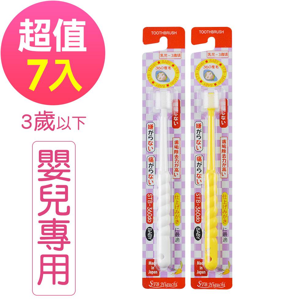 日本STB360度牙刷 嬰兒專用-7支