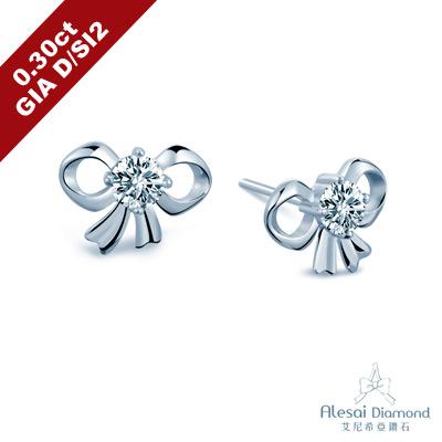 Alesai 艾尼希亞鑽石 GIA 30分 D/SI2 蝴蝶結鑽石耳環 日本10K