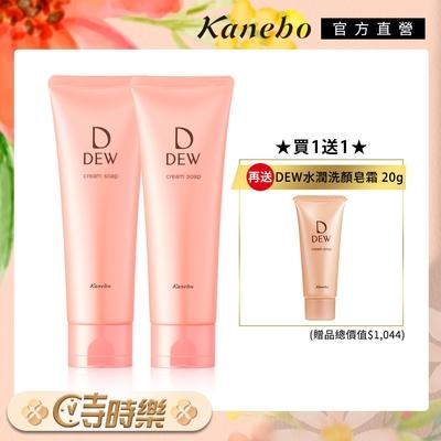 買1送1▼Kanebo佳麗寶 DEW水潤洗顏皂霜125g★再送旅行用小皂霜