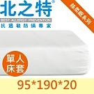 北之特 防蹣寢具 優雅E級II-單人床套(95x190x20)