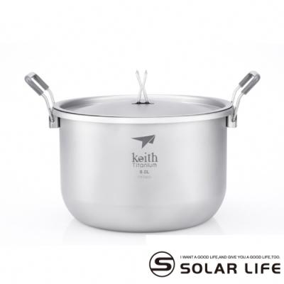 鎧斯Keith Ti8301純鈦環保餐具輕量雙耳湯鍋附收納袋.鈦金屬抗酸鹼腐蝕霧面大容量鍋
