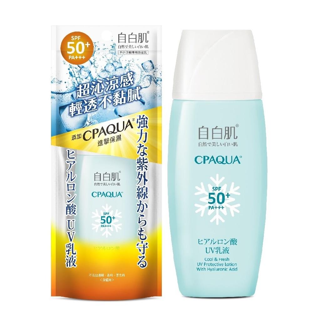 自白肌玻尿酸涼感防曬乳液SPF50+ PA+++