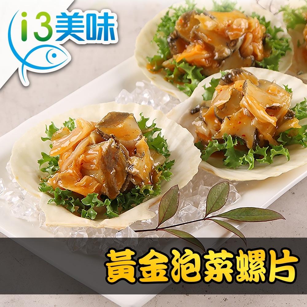 【愛上美味】黃金泡菜螺片4包組(150g±4.5%/包)
