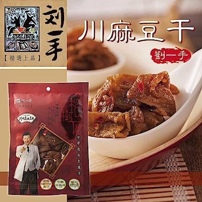 劉一手 榕樹下川味麻辣豆干(100g/包,共四包)