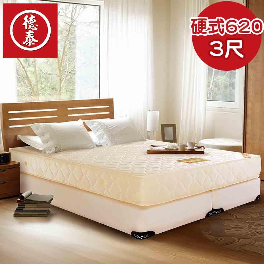 德泰 歐蒂斯系列 連結式硬式(620) 彈簧床墊-單人3尺