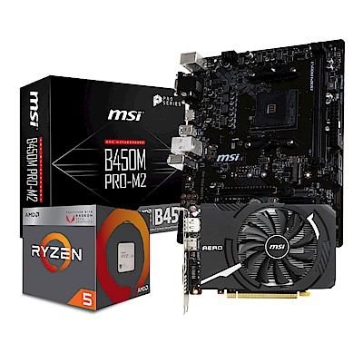 微星B450M PRO M2+AMD Ryzen5 2400G+ GTX1050TI套餐組