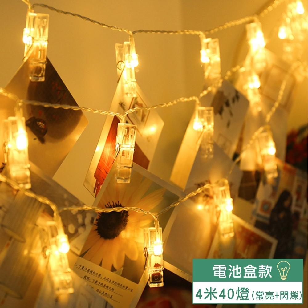 【EAtrip】相片大號夾*LED燈飾夾子燈串組《電池款》4米40燈-暖色光