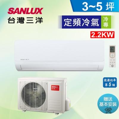 台灣三洋SANLUX  3-5坪 定頻5級 一對一冷氣SAE-22S/SAC-22S