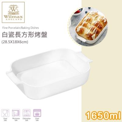 英國 WILMAX 白瓷長方形烤盤1650ml(28.5X18X6cm)