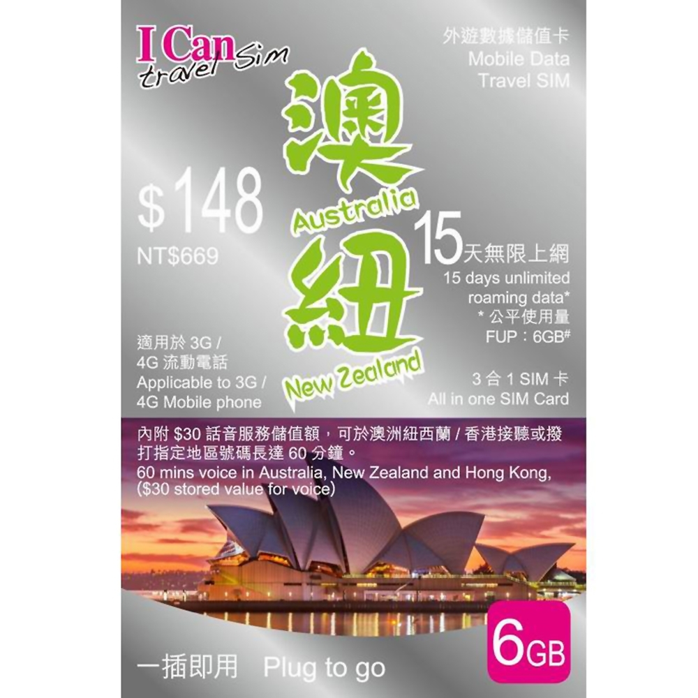 I Can Travel SIM澳紐15天無限上網卡