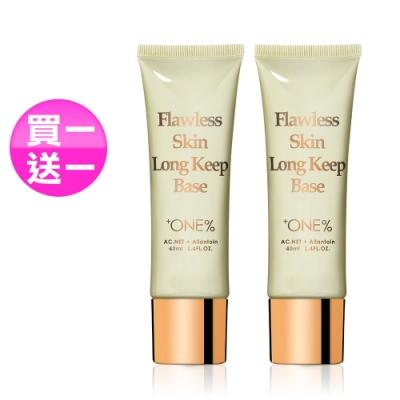 (即期品)【歐恩伊】瓷肌女神光控油妝前凝乳40ml(買1送1)