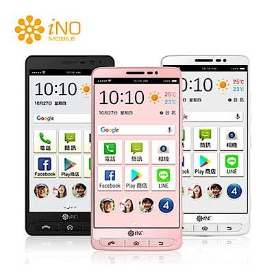 iNO S9 銀髮旗艦智慧型5.5吋四核心手機(2GB/32GB)