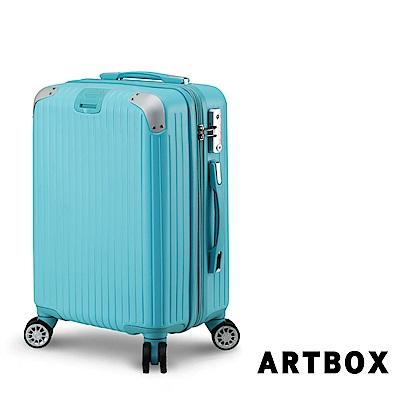 【ARTBOX】時尚格調 19吋抗壓凹槽海關鎖可加大行李箱 (蒂芬妮藍)