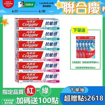 [品牌週限定]高露潔 抗敏感牙膏6入組