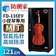 防潮家 121公升小提琴專用電子防潮箱FD-116EV product thumbnail 1