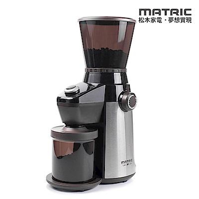 【MATRIC松木家電】咖啡達人錐刀研磨機