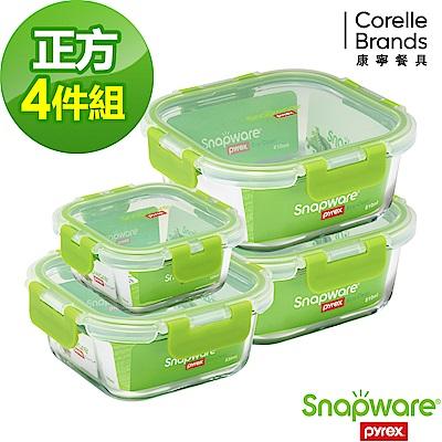 [ ] Snapware康寧密扣正方形可拆扣玻璃保鮮盒4件組(D01)