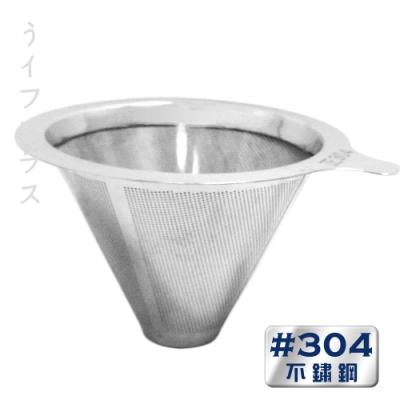 正304咖啡專用濾網(大)-2入組