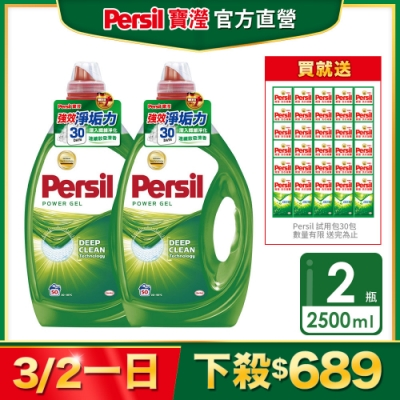 <狂贈Persil洗衣露試用包x30包!>Persil 寶瀅 強效淨垢洗衣凝露 2.5L x 2瓶,三款可選