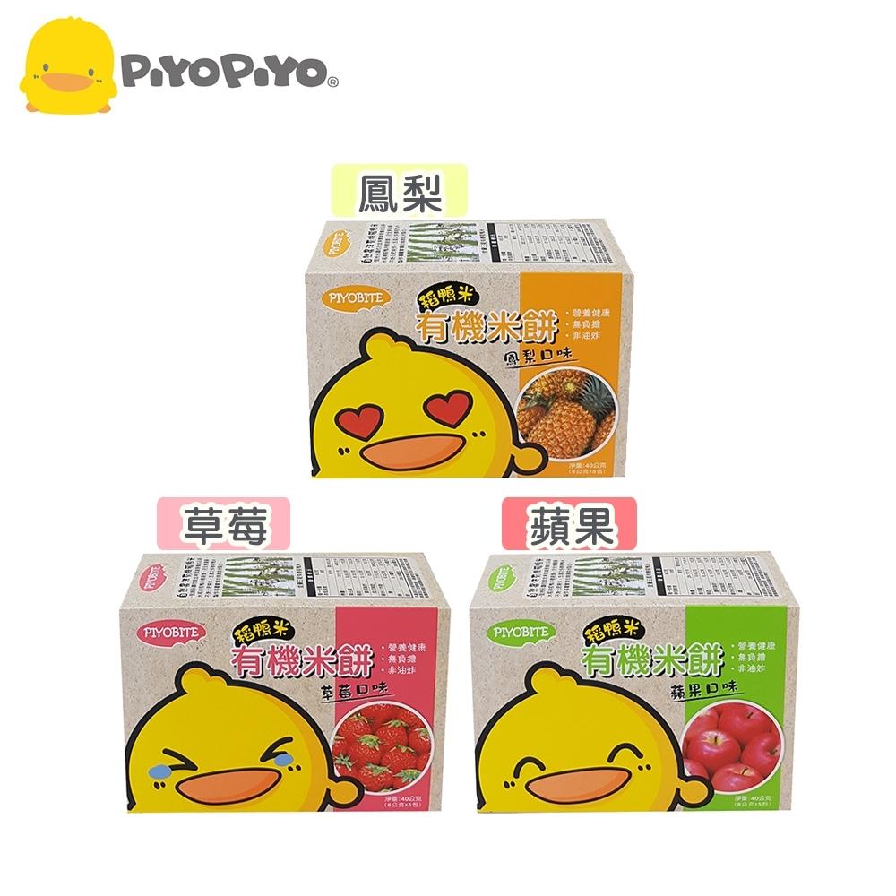 黃色小鴨《PiyoPiyo》有機米餅(草莓/蘋果/鳳梨)
