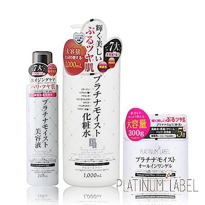 鉑潤肌 白金逆齡美容液+精華液+水凝霜(3入組)