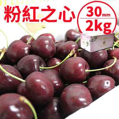 [甜露露]附專利保冰袋紐西蘭桃粉紅之心精品櫻桃2KG原裝盒 (30mm)